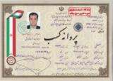 جواز کسب از اتحادیه فن آوران رایانه تهران