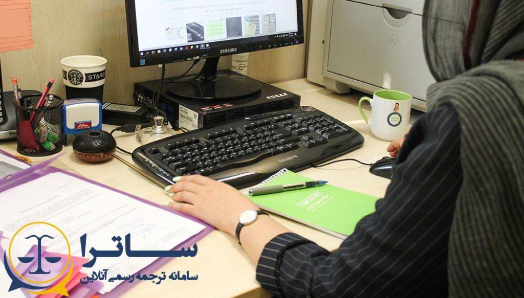 دفتر ترجمه رسمی ساترا